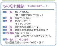 月例広報くまの6月号より2 - LUZの熊野古道案内