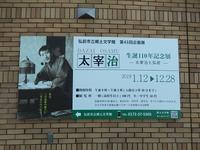 弘前市立郷土文学館にて太宰生誕110年記念展開催中 - 遠い空の向こうへ