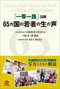 日本僑報社の最新刊、初邦訳『「一帯一路」沿線65カ国の若者の生の声』、好評発売中 - 段躍中日報