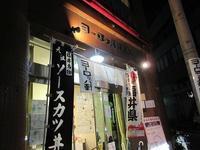 ヨーロッパ軒総本店@福井 - a&kashの時間。