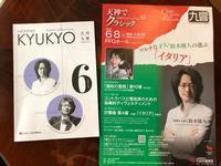九響&鈴木優人「イタリア」天神でクラシック - klavierの音楽探究
