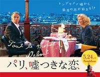 映画「パリ、嘘つきな恋」 - CROSS SKETCH