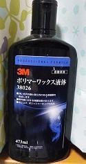 3Mポリマーワックス液体38026 - @猫にコンバンワ!