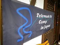 テレマークスキーキャンプが乗鞍高原で行われました。 - 乗鞍高原カフェ&バー スプリングバンクの日記②
