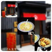 *かいの de ちゃんぽんランチ* - *つばめ食堂 2nd*