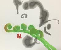 気持ち良い日曜日          「な」 - 筆文字・商業書道・今日の一文字・書画作品<札幌描き屋工山>