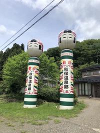 Akin Onsen - 5W - www.fivew.jp