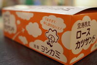 【どうしてなの?】空港限定 ヨシカミのロースカツサンド - SAMのLIFEキャンプブログ Doors , In & Out !