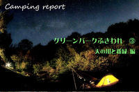 【キャンプ場レポート】グリーンパークふきわれ ③ ~天の川と新緑編 - SAMのLIFEキャンプブログ Doors , In & Out !
