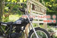 【キャンプ場レポート】グリーンパークふきわれ ② ~場内散歩編 - SAMのLIFEキャンプブログ Doors , In & Out !