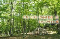 【キャンプ場レポート】グリーンパークふきわれ ① ~各サイト編 - SAMのLIFEキャンプブログ Doors , In & Out !