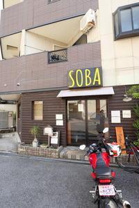 つけSOBA GOKU-TUBUSHI - にゃお吉の高知競馬☆応援写真日記+α(高知の美味しいお店)