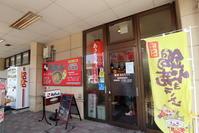 麺処 あきちゃんで、極塩フロマージュ鍋焼きラーメンを食べた - にゃお吉の高知競馬☆応援写真日記+α(高知の美味しいお店)