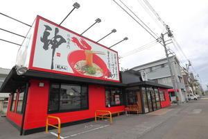 拉麺専門 神 総本山で、土佐のしょうが塩ラーメンを食べた - にゃお吉の高知競馬☆応援写真日記+α(高知の美味しいお店)