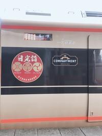 日光に行ってきました② - 熊本の旅行会社 ゆとり旅