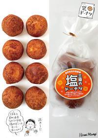 【袋ドーナツ】千葉恵製菓「三陸の塩ドーナツ」【ビシッと塩気。おいしい!】 - 溝呂木一美の仕事と趣味とドーナツ