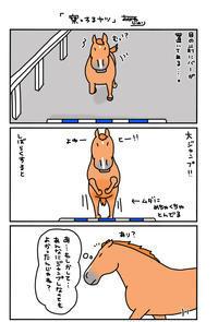 察したやつ - おがわじゅりの馬房