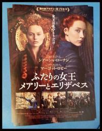 映画「ふたりの女王メアリーとエリザベス」 - 小さな幸せ