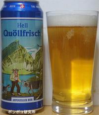 Quöllfrisch hell - ポンポコ研究所(アジアのお酒)