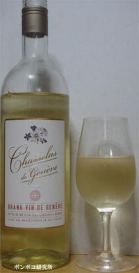 Chasselas de Genève - ポンポコ研究所(アジアのお酒)