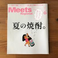 [WORKS]Meets 373夏の焼酎。 - 机の上で旅をしよう(マップデザイン研究室ブログ)