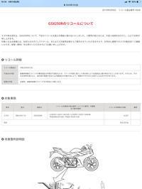GSX250R リコール - アラフィフ初心者ライダー