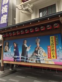 六月大歌舞伎(夜の部・三谷かぶき) - 旦那@八丁堀