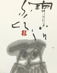 長閑な月曜日        「寶」 - 筆文字・商業書道・今日の一文字・書画作品<札幌描き屋工山>