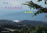 平凡な日常風景(家・チカ散歩) - 日本全国くるま旅