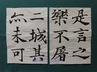 「楽毅論」~56~ - 墨と硯とつくしんぼう