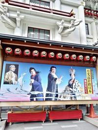 歌舞伎鑑賞へ行きました〜⭐️ - YUKIIIJIMA