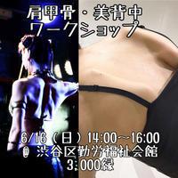 6/16(日)肩甲骨ワークショップ - Oriental Dancer Ayla