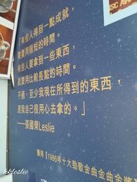 レスリーの移動展示車展示篇pert1 - 香港貧乏旅日記 時々レスリー・チャン