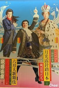 六月大歌舞伎~三谷かぶき - 閑遊閑吟