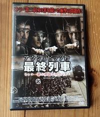 映画「アウシュビッツ行き最終列車ヒトラー第三帝国ホロコースト」(2009年) - 本日の中・東欧