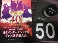 ●日本インター*2019.06.09 - くう ねる おどる。 〜文舞両道*OLダンサー奮闘記〜