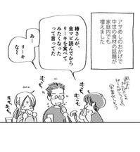 リーキの重要性 - 山田南平Blog