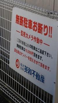 罰金コレクション12 - ウンノ整体と静岡の夜