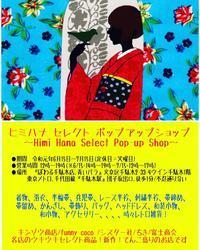 ひみつの花園ポップアップショップのお知らせ - 着物スタイリスト  山崎佳子 ブログ