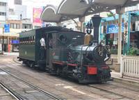 魅惑の蒸気機関車の路面電車〜愛媛松山 - 素敵なモノみつけた~☆