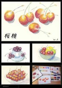 桜桃(さくらんぼ) - Photocards with love