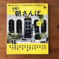 [WORKS]日帰り 朝さんぽ[関西版] - 机の上で旅をしよう(マップデザイン研究室ブログ)