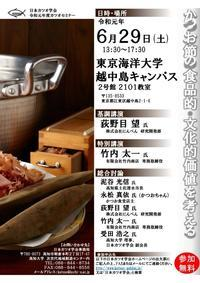 日本カツオ学会が29日に令和元年セミナー - カツオ県民会議ブログ!!!