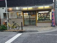 6/11  やまだ  肉野菜炒め定食¥670 @御茶ノ水 - 無駄遣いな日々