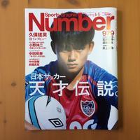 Number 979 - 湘南☆浪漫