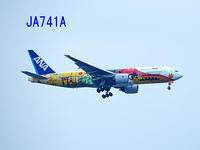 伊丹空港に向かうANA HELLO 2020 JET - 写真で楽しんでます! スマホ画像!