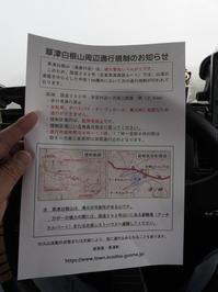 2019.06.04 酷道405迂回 草津-志賀-切明 - ジムニーとピカソ(カプチーノ、A4とスカルペル)で旅に出よう