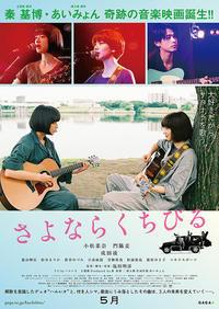 映画「さよならくちびる」と近況報告 - Kamakura Guitar