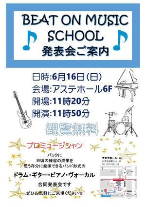 2019/6/16「BEAT ON MUSIC SCHOOL 合同発表会@アステ大ホール」 - スタッフブログ^_^
