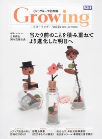 Growing Vol.25 - 日々の営み 酒井賢司のイラストレーション倉庫